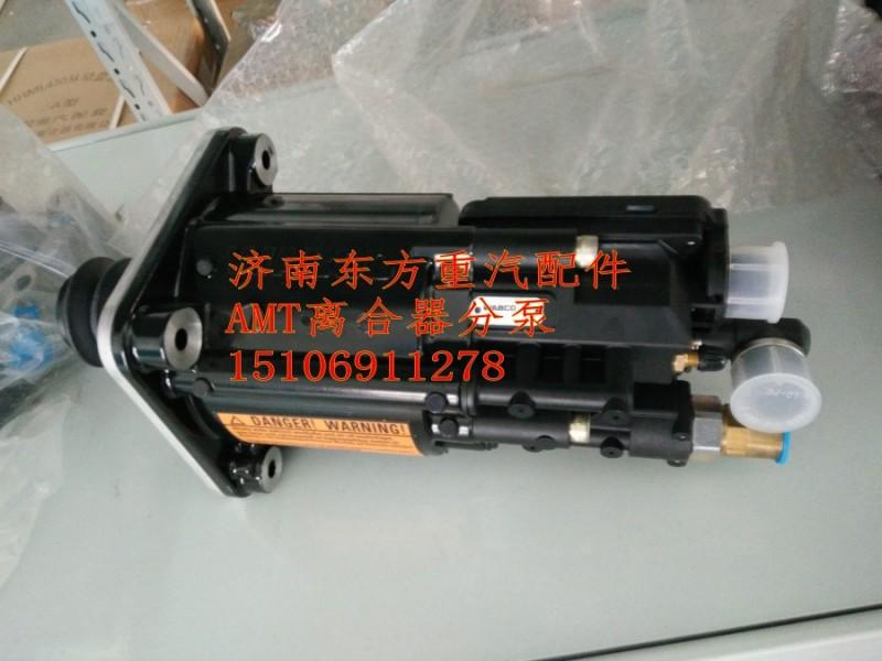 WG9700240035 AMT离合器分泵/WG9700240035