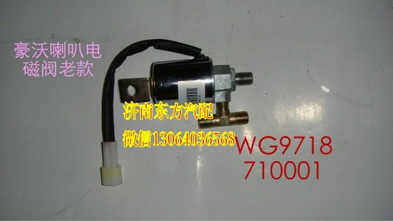 AZ9718710001气喇叭电磁阀(HW)/AZ9718710001