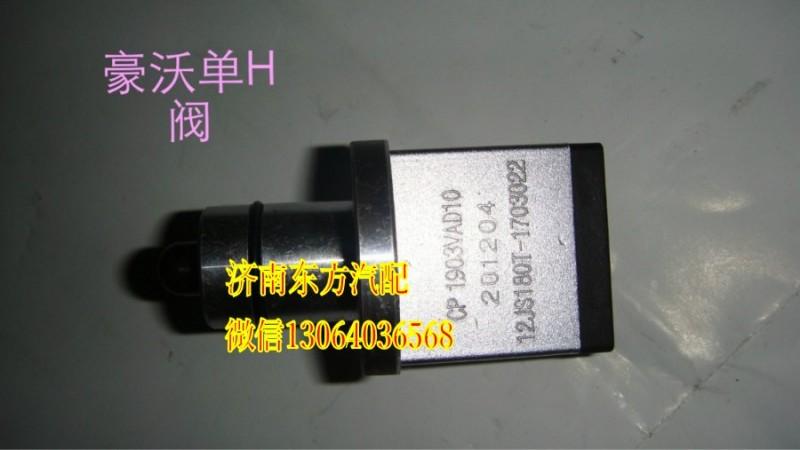 12JS160T-1703022/010双H阀12档箱) 小/12JS160T-1703022/010