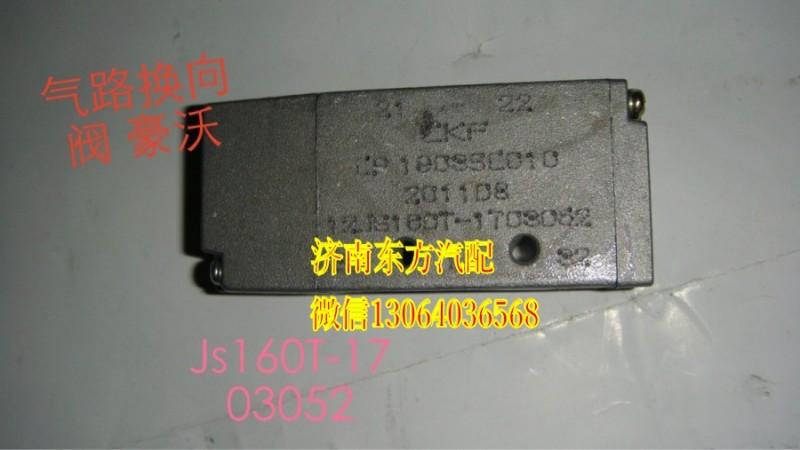 12JS160T-1703052双H阀(12档箱) 大/12JS160T-1703052