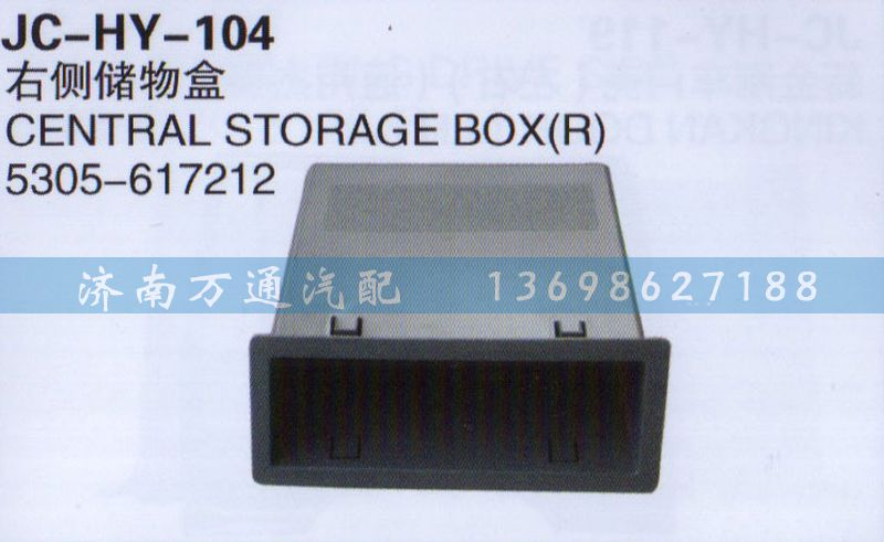 右侧储物盒5305-617212/5305-617212