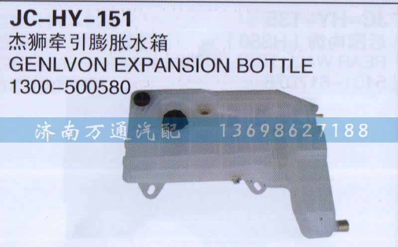 杰狮牵引膨胀水箱1300-500580/1300-500580