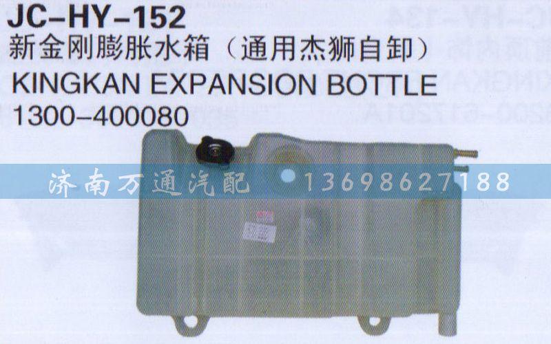 新金刚膨胀水箱(通用杰狮自卸)1300-400080/1300-400080