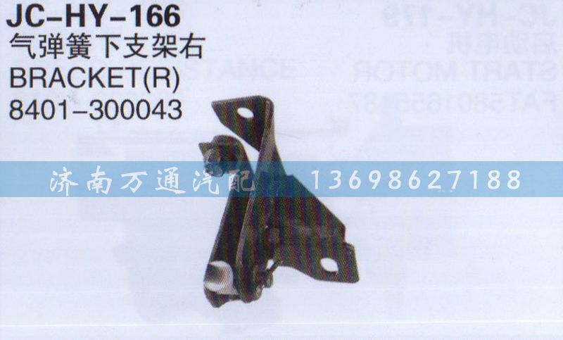 气弹簧下支架右8401-300043/8401-300043