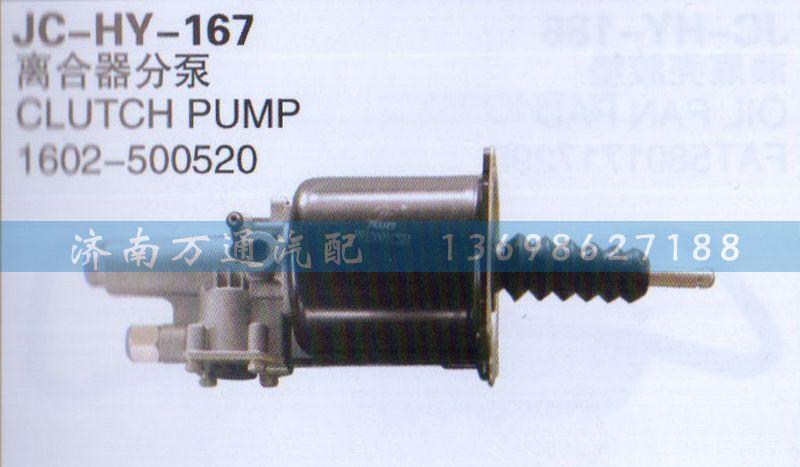 离合器分泵1602-500520/1602-500520