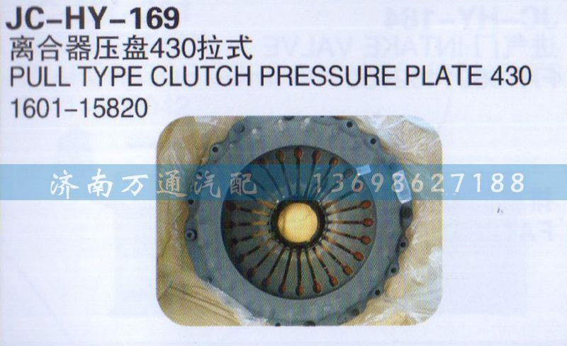 离合器压盘430拉式1601-15820/1601-15820