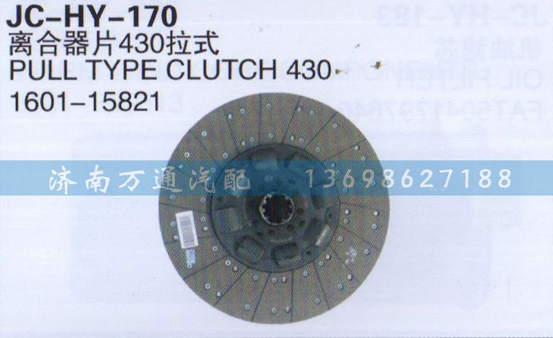 离合器片430拉式1601-15821/1601-15821