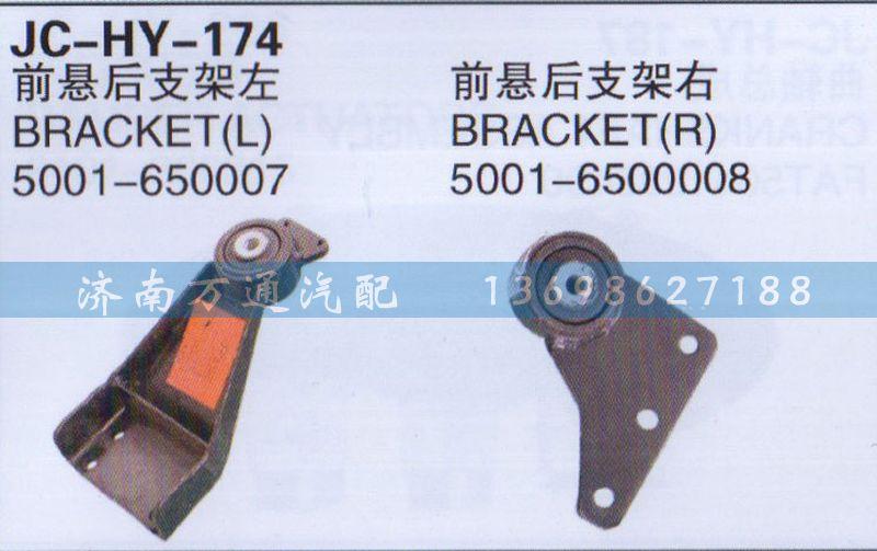 前悬后支架左/右5001-650007/6500008/5001-650007/6500008