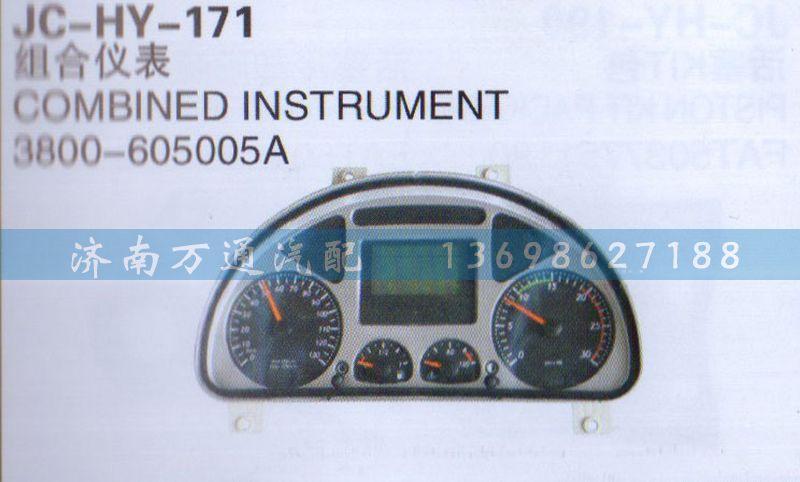 组合仪表3800-605005A/3800-605005A