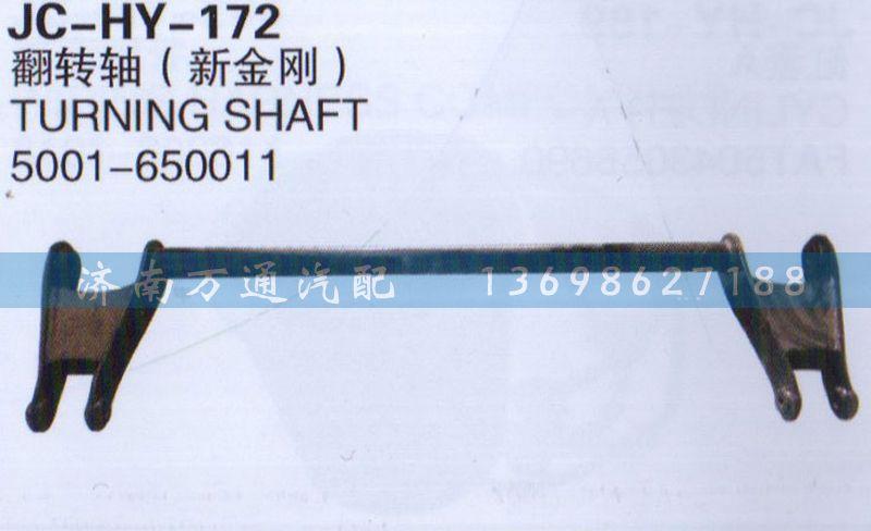 翻转轴(新金刚)5001-650011/5001-650011