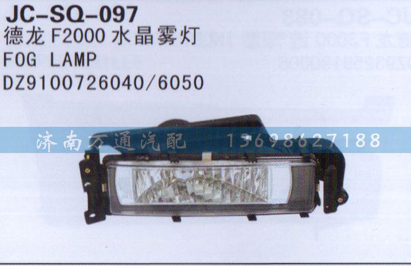 雷火亚洲F2000水晶雾灯DZ9100726040/6050/DZ9100726040/6050