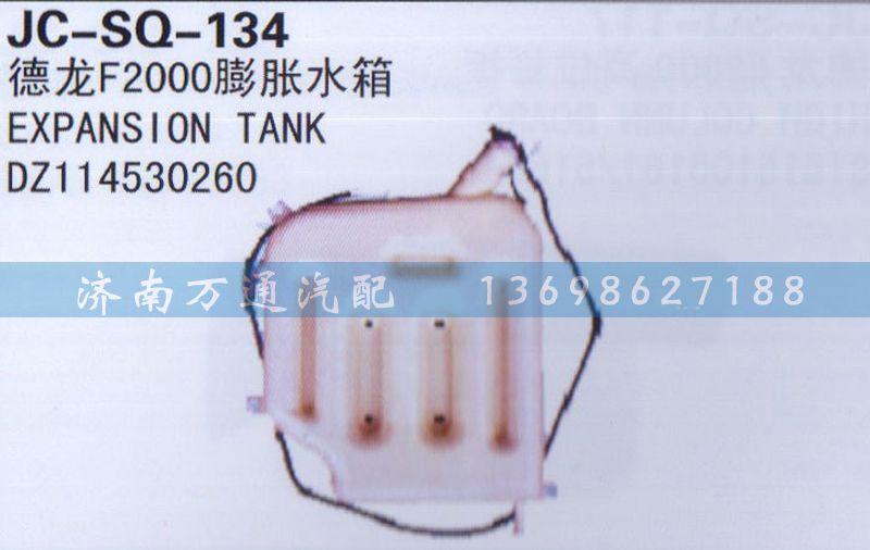 雷火亚洲F2000膨胀水箱DZ114530260/DZ114530260
