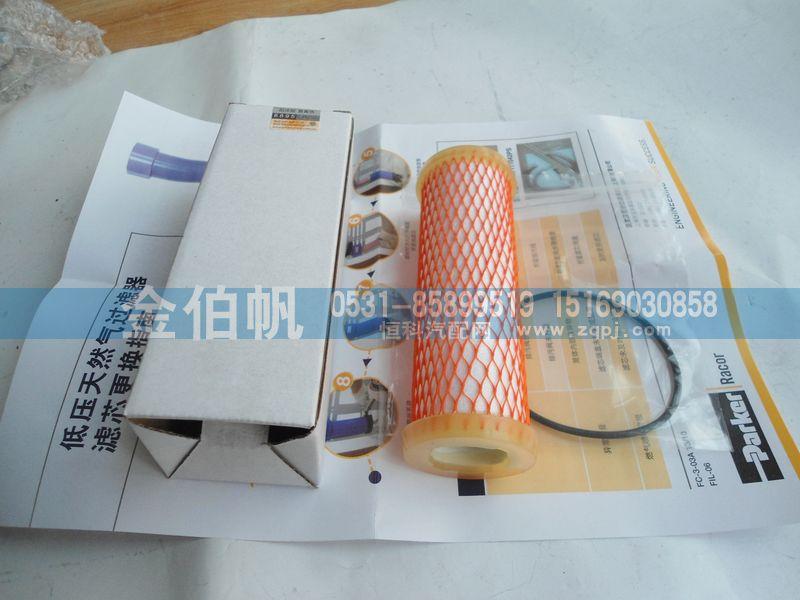 派克进口 低压滤芯  汽滤  滤芯 612600190993/612600190993