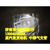 201V08901-0284排气管垫片