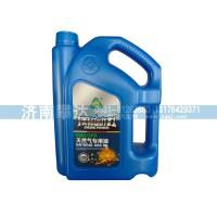 镁磁动力CNG LPG天然气专用油小