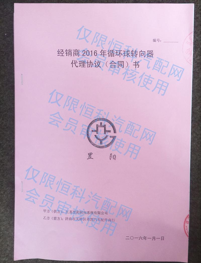 江苏罡阳转向有限公司代理合同