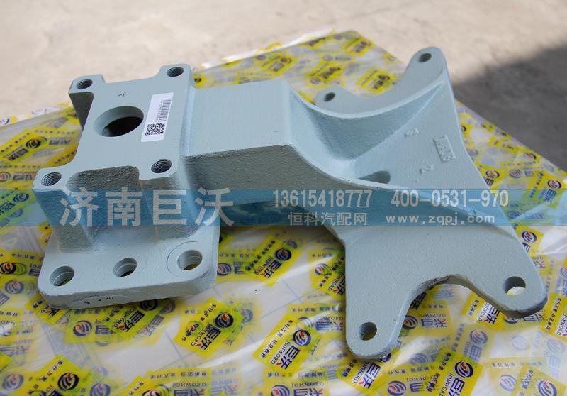 后桥气室支架WG9231340943/WG9231340943