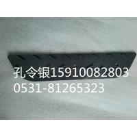 陕汽德龙M3000保险杠防滑板DZ93259932161