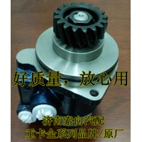 潍柴/斯太尔/北奔/助力泵WG9719470037