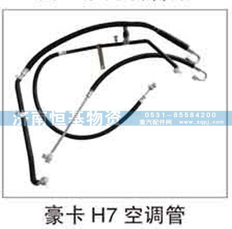 豪卡H7空调管/