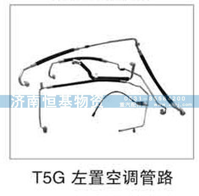 T5G左置空调管路/
