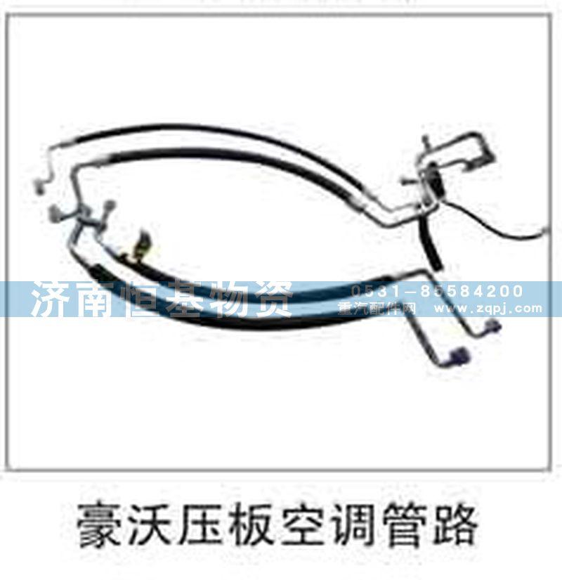 豪沃压板空调管路/