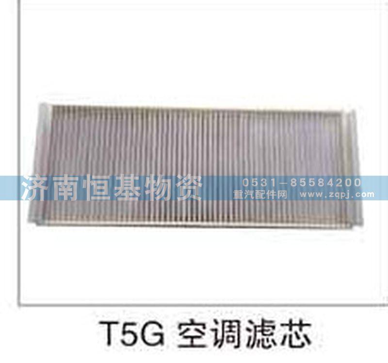T5G空调滤芯/