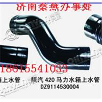 秦燕品牌 陕汽420马力 上水管