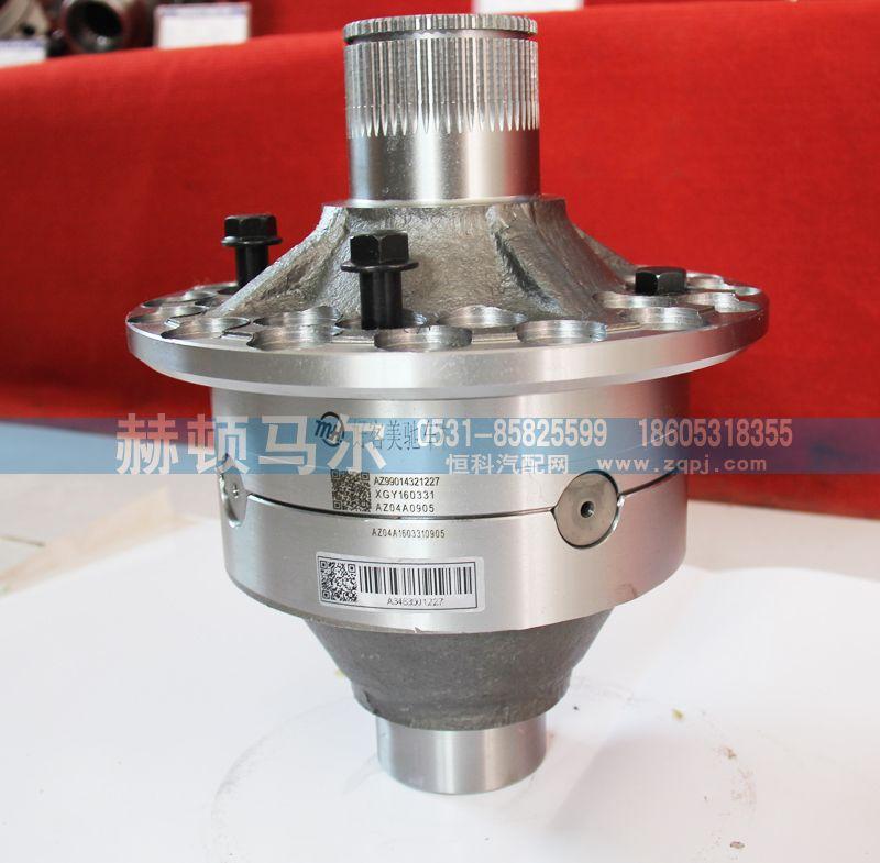 差速器壳及总成AZ99014321227/AZ99014321227
