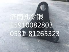 重汽豪翰挡泥板后支架AZ9525950150