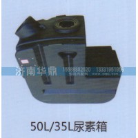 50L-35L尿素箱