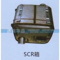 SCR箱总成612640130514(1000579887)