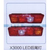 X3000 LED后尾灯
