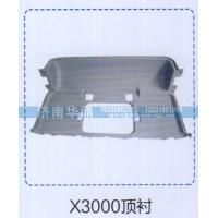 X3000顶衬