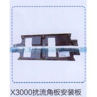 X3000扰流角板安装板
