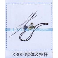X3000锁体及拉杆