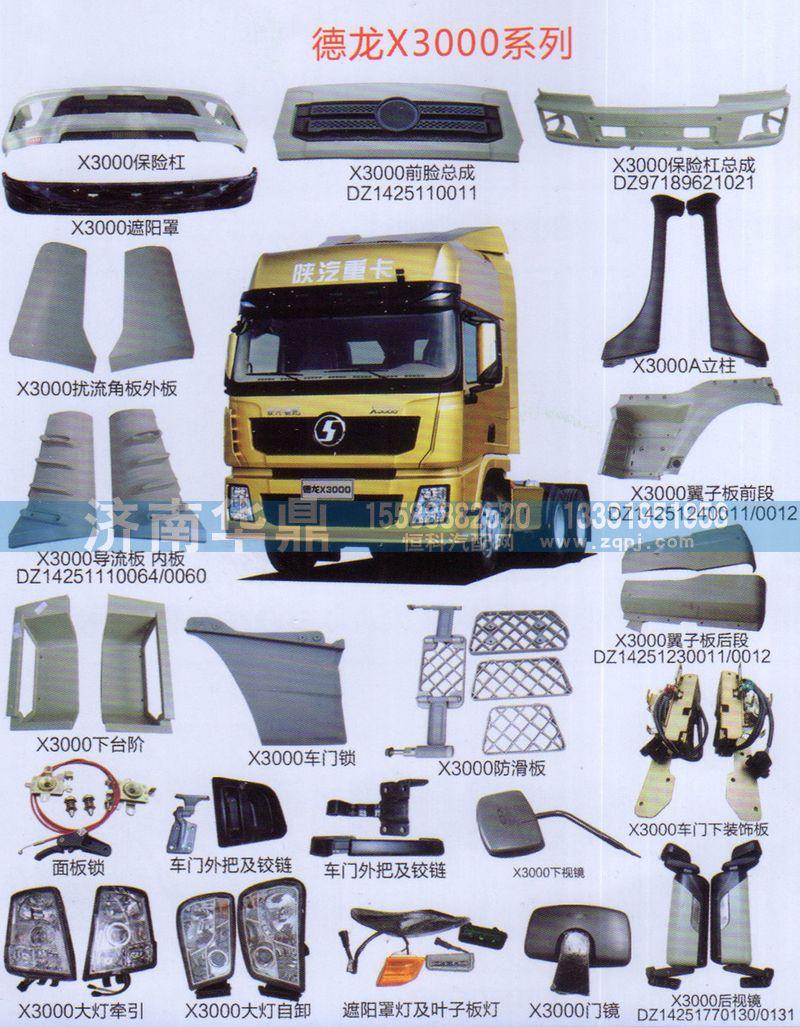 德龙X3000系列/