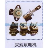 尿素泵电机