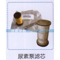 尿素泵滤芯