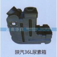 陕汽36L尿素箱
