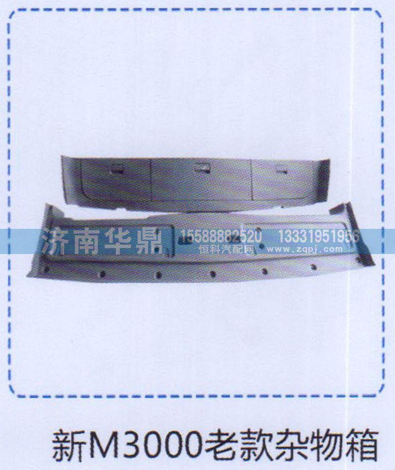 新M3000老款杂物箱/