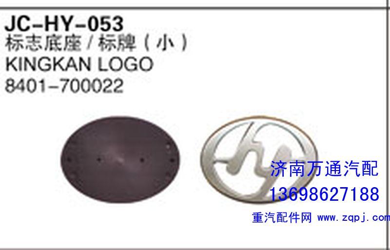 标志底座/标牌(小)8401-700022/8401-700022