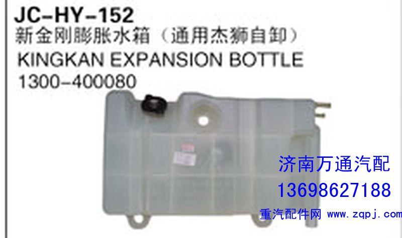 1300-400080 新金刚膨胀水箱/1300-400080