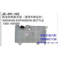 1300-400080 新金刚膨胀水箱(通用杰狮自卸)
