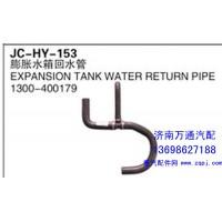 1300-400179膨胀水箱回水管