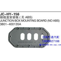3801-400135A 接线盒安装板(无ABS)