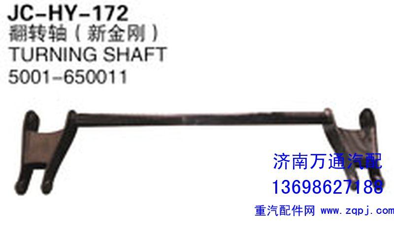 5001-650011 翻转轴(新金刚)/5001-650011