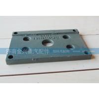 AZ9725520266豪沃橡胶支座垫板
