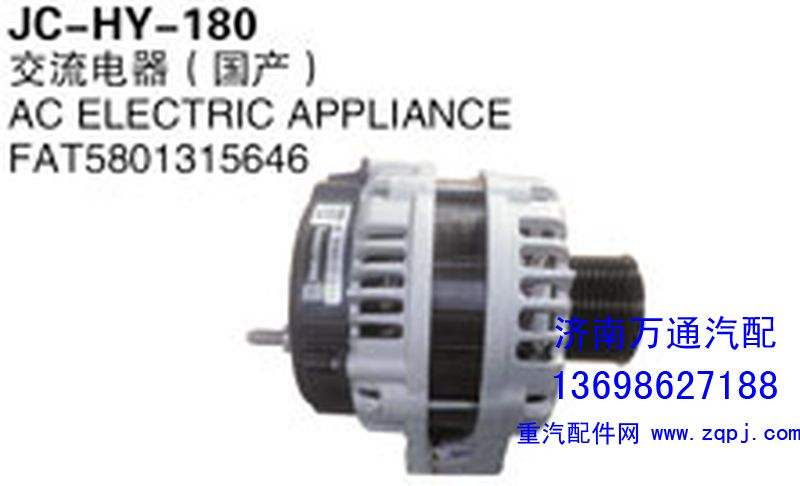 FAT5801315646 交流电器(国产)/FAT5801315646