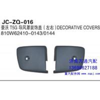 810W62410-0143/0144豪沃T5G导风罩装饰盖